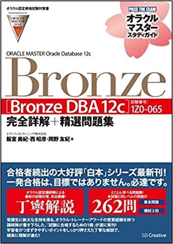 【オラクル認定資格試験対策書】ORACLE MASTER Bronze[Bronze DBA 12c](試験番号:1Z0-065)完全詳解+精選問題集(オラクルマスタースタディガイド)