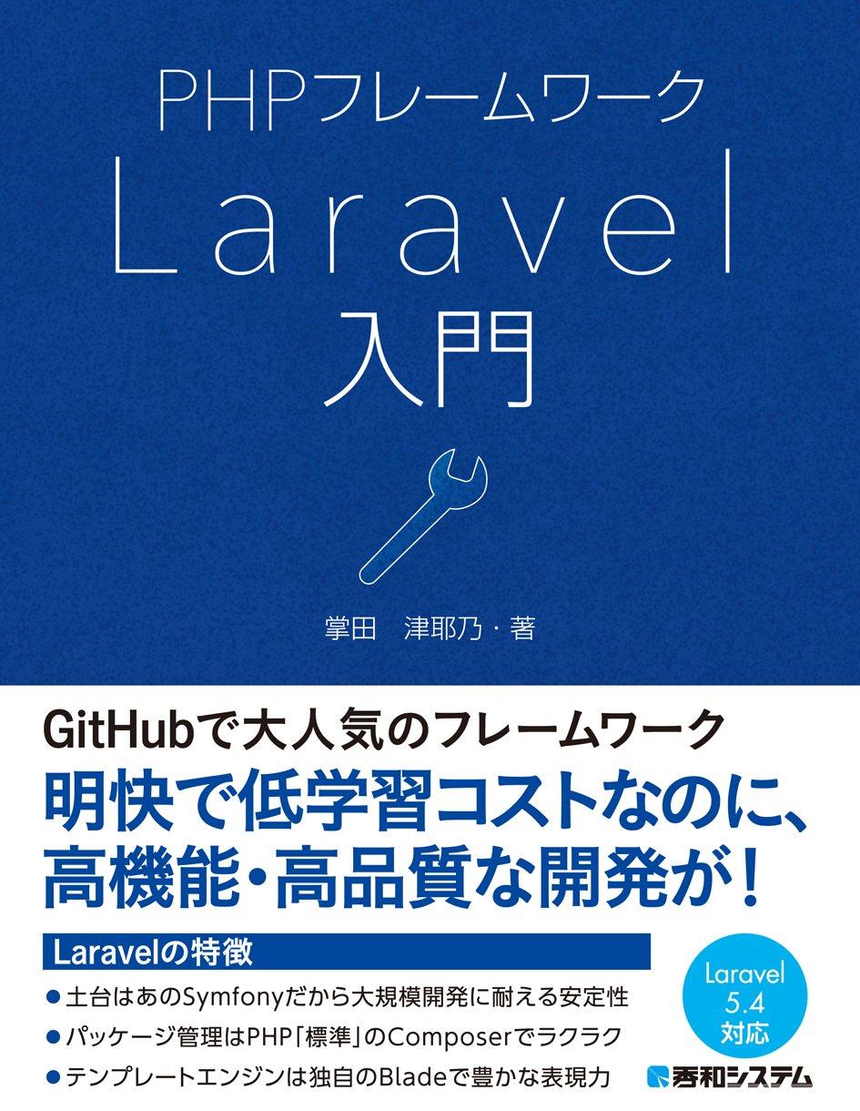 PHPフレームワーク Laravel入門