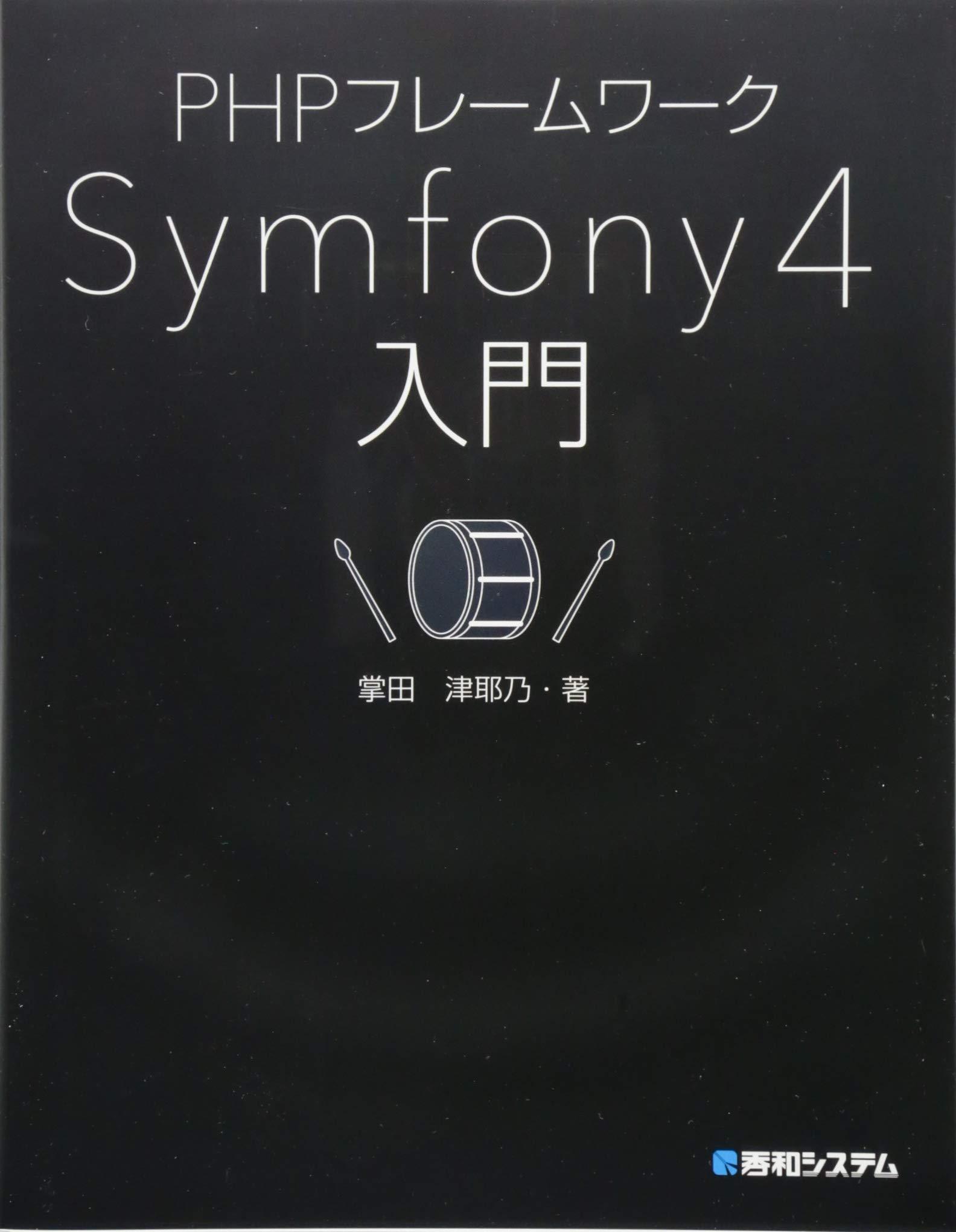 PHPフレームワーク Symfony 4入門