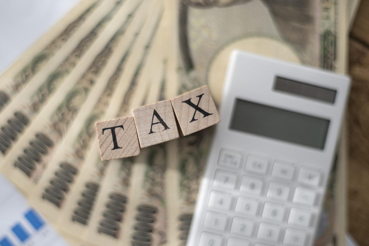 税金とビジネス